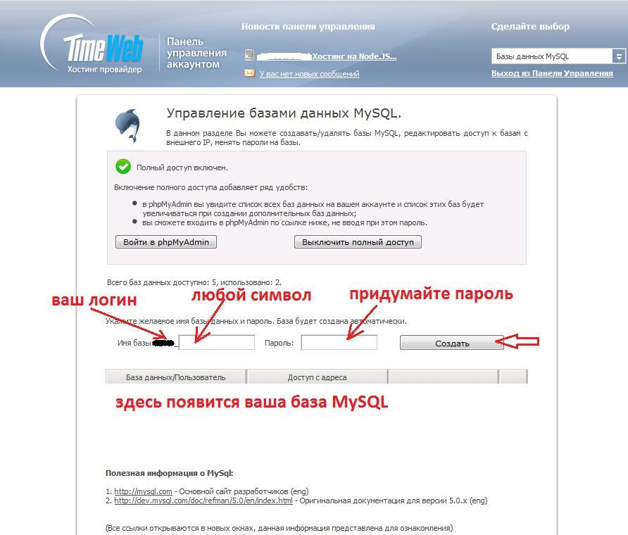 Как установить сайт wordpress на хостинг timeweb новые сервера хамачи гта 4