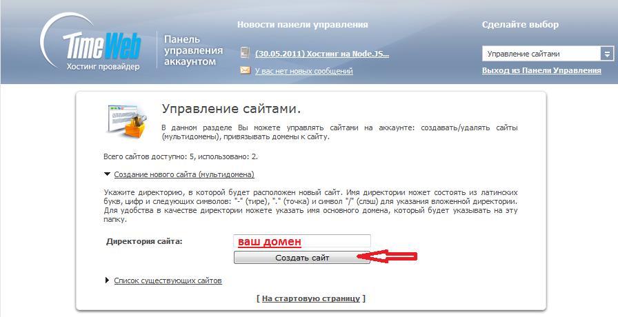 как привязать хостинг к домену