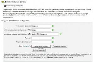 Создание домена