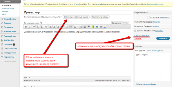 Дублирование поста WordPress, второй способ
