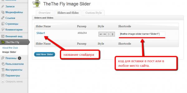 Shortcode для вставки слайд шоу WordPress в любое место сайта
