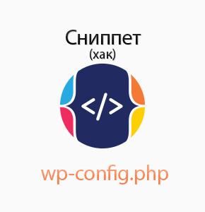 Отключаем вывод php ошибок на сайте и в админ панеле WordPress