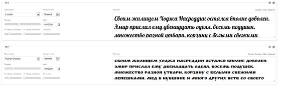 Плагин Fontific | Google Fonts