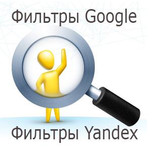 Фильтры Google, фильтры Яндекс: общая характеристика