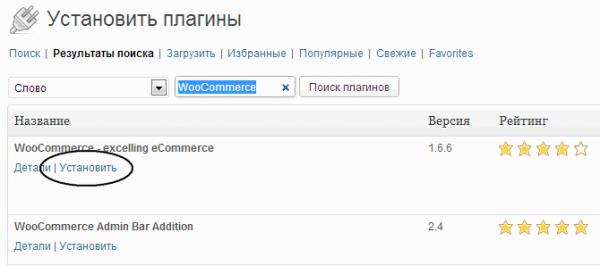 Устанавливаем плагин WooCommerce, через админку
