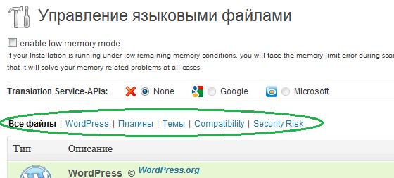 Управление языковыми файлами