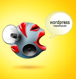 Выполненяем перевод шаблонов или плагинов WordPress, в админ панеле