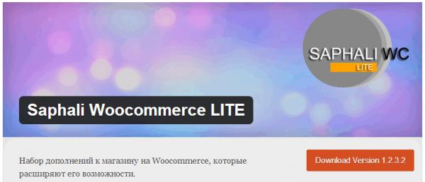 Набор дополнений к магазину на Woocommerce, которые расширяют его возможности.