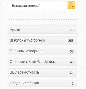 Сайдбар Wordpress. Как добавить или убрать сайдбар. Быстрое создание один, два сайдбара на сайте. Руководство по использованию.
