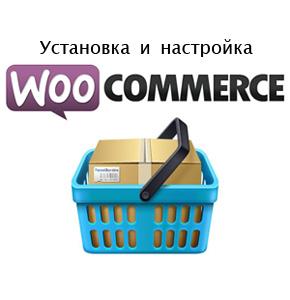 Создаём Wordpress интернет магазин с плагином WooCommerce, часть 1 установка и настройка
