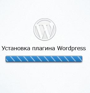 Установка плагина Wordpress через админ панель или FTP
