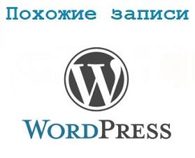 Похожие записи для каждого блога WordPress