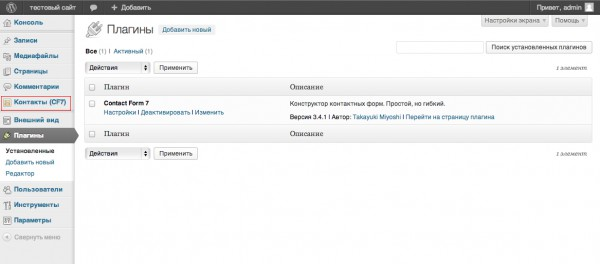 Contact Form 7 — конструктор форм для WordPress