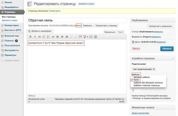 Открытие формы обратной связи в лайтбоксе - Создание страницы обратной связи