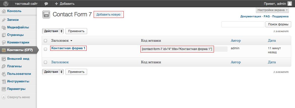 Wordpress форма комментариев