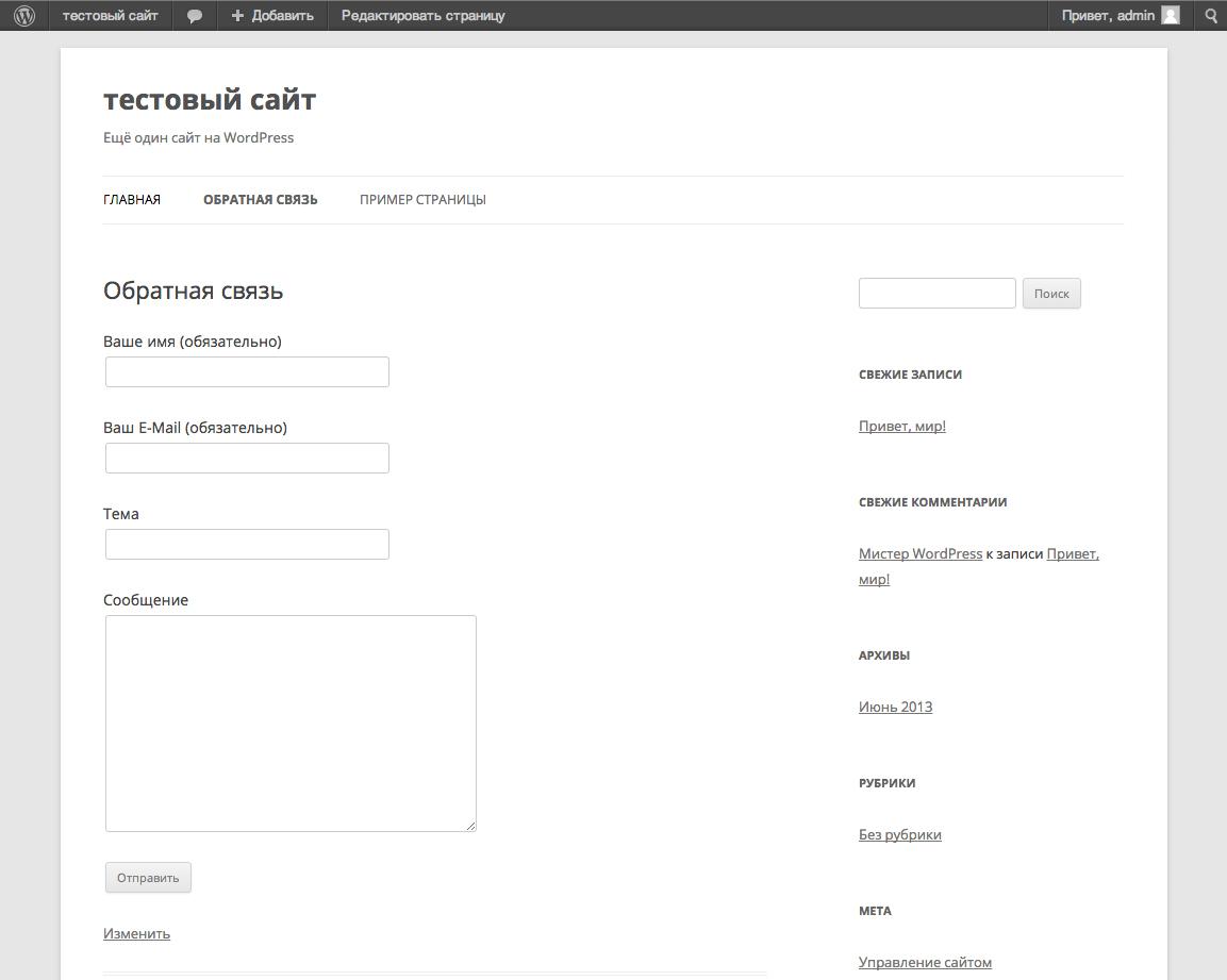 Wordpress как сделать форму обратной связи фото 687