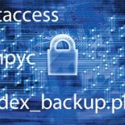 Вирус index_backup.php и .htaccess вируc. Обнаружение и удаление