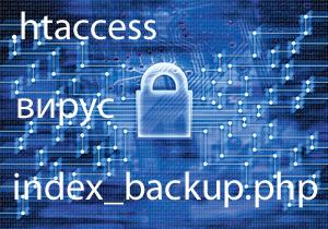 Вирус index_backup.php (.htaccess вируc). Обнаружение, лечение и удаление