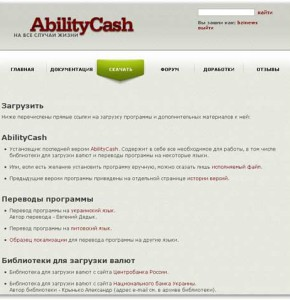 Ability Cash для домашнего учета