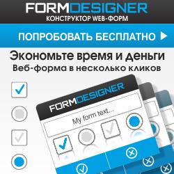 онлайн конструктор web-форм